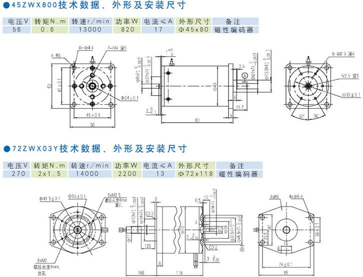 山牌军用无刷电机直流电动机,微电机,减速电机,永磁直流电机,测速电机