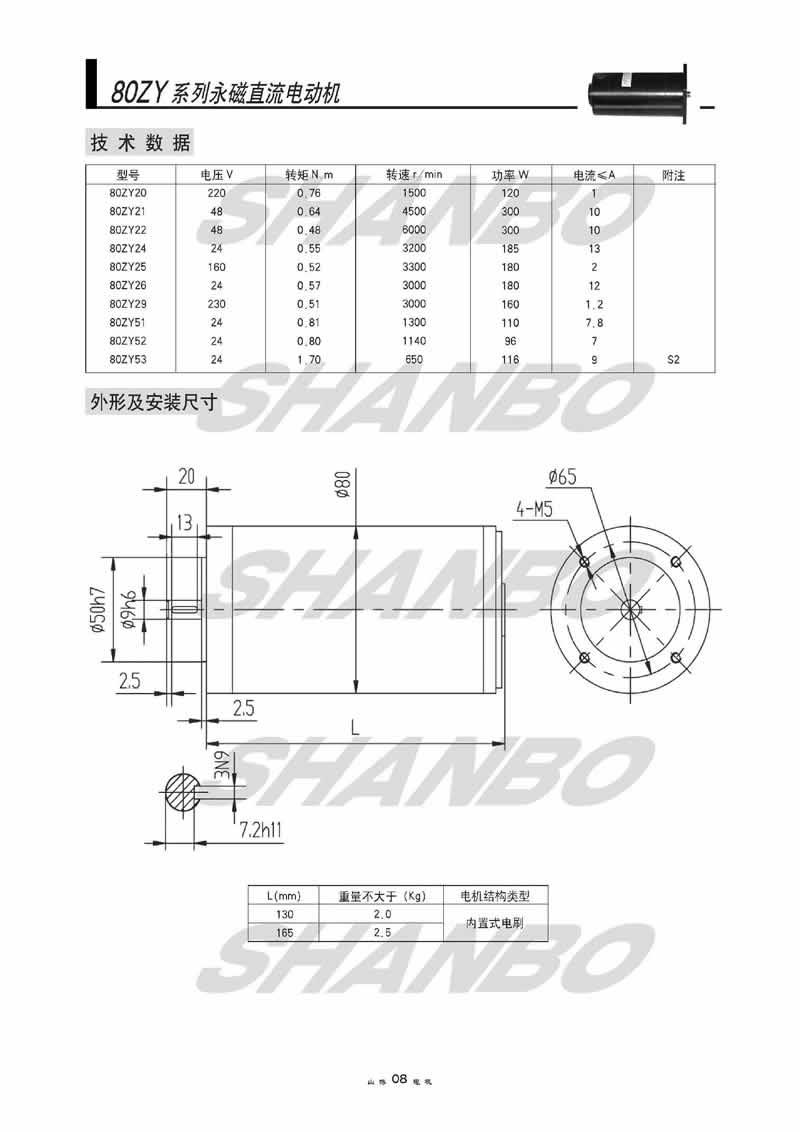 zy,zyt系列永磁直流电机,直流电机,微电机,减速电机,直流无刷电机